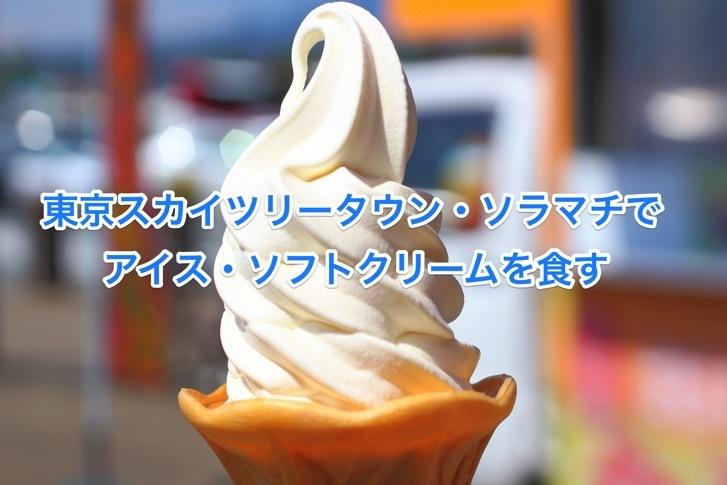 東京スカイツリータウン・ソラマチでアイスを食べる