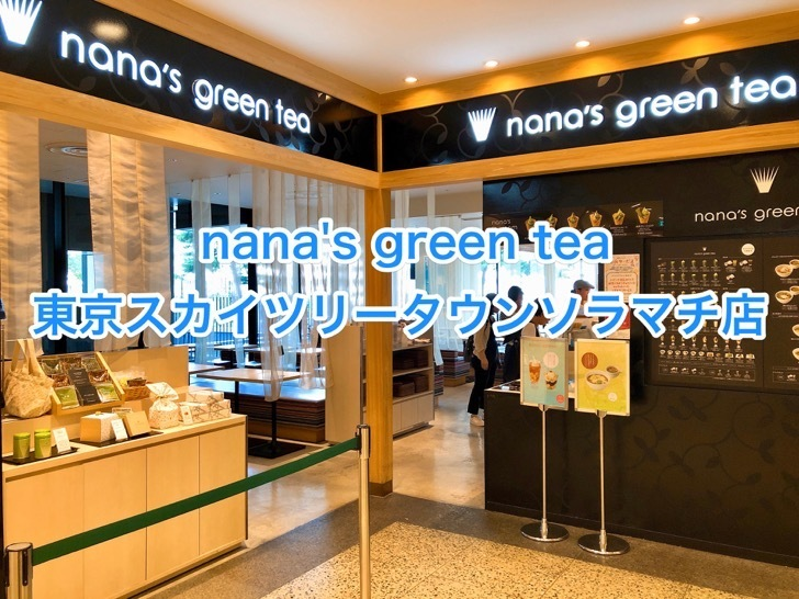 nanas green tea