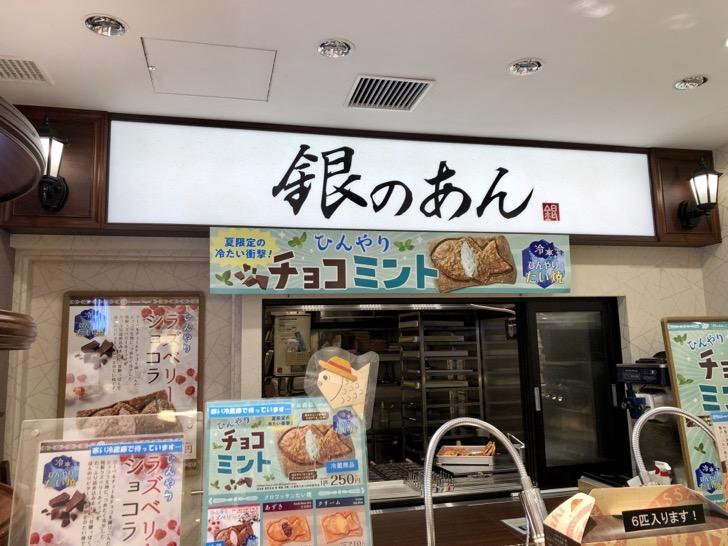 銀のあん 東京ソラマチ店