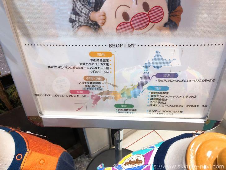 アンパンマンキッズコレクション 東京ソラマチ店|アンパンマンの服を買いたいならこの店の右に出るものは無し