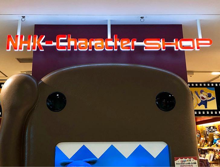NHKキャラクターショップ 東京ソラマチ店|ワンワンとうーたん・おさるのジョージなどのグッズが超充実のオフィシャルショップ