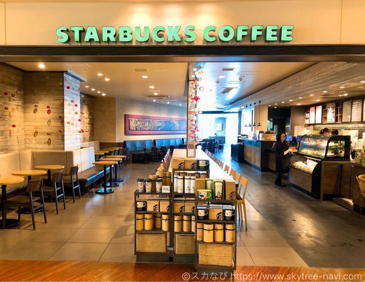 東京スカイツリータウン・ソラマチのスターバックス情報まとめ!早朝からやっているお店&絶景が楽しめるお店