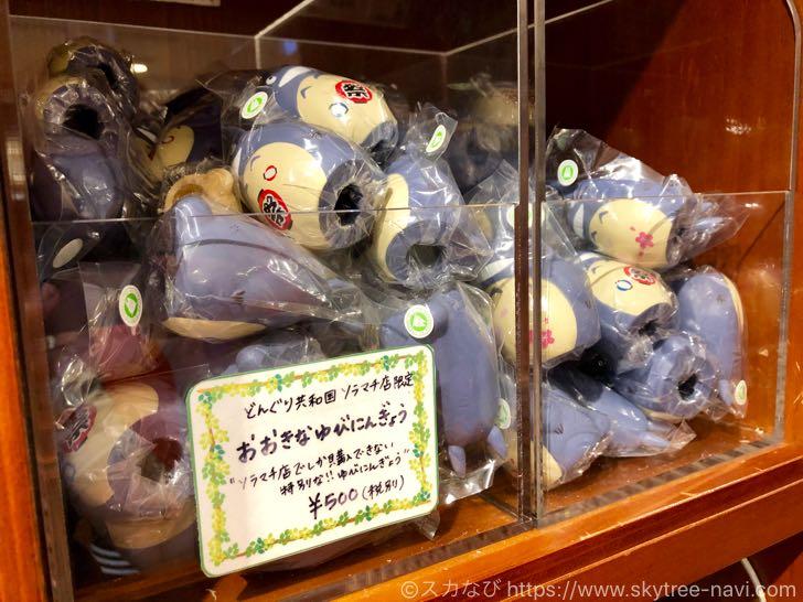 どんぐり共和国 東京スカイツリータウン・ソラマチ店|トトロと記念撮影できるスタジオジブリグッズの専門店