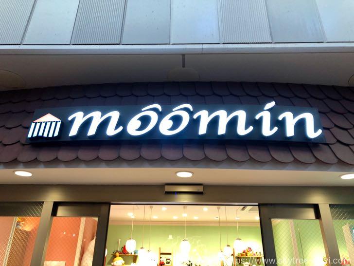 合言葉は「はい、ムーミン」 ムーミンカフェ ソラマチ店でムーミンあふれるランチを食べてきた