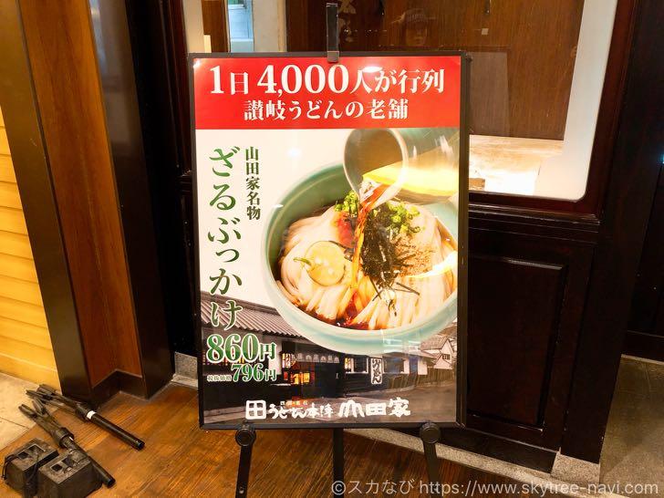 予算1000円前後!東京スカイツリータウン・ソラマチのおすすめランチまとめ