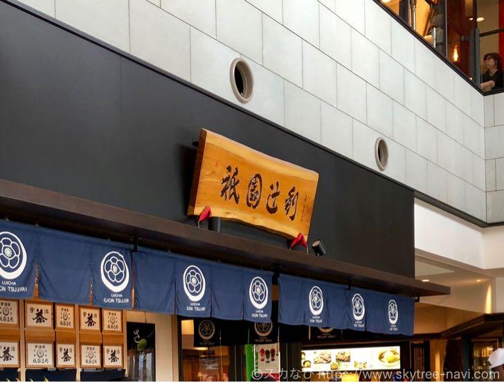 祇園辻利 東京スカイツリータウン・ソラマチ店|アイスクリーム総選挙1位は伊達じゃない