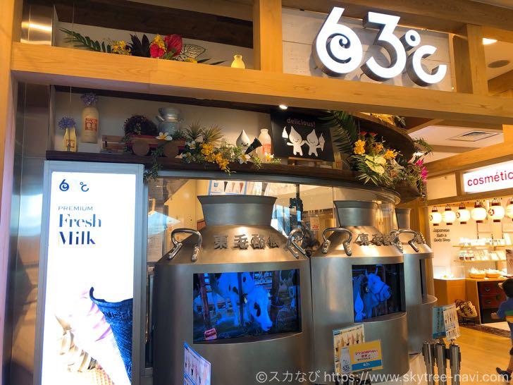 東京スカイツリータウン・ソラマチで抹茶系スイーツ・ドリンクが楽しめるお店まとめ