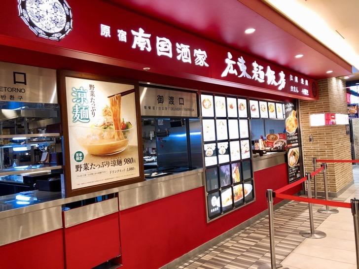 広東麺飯房