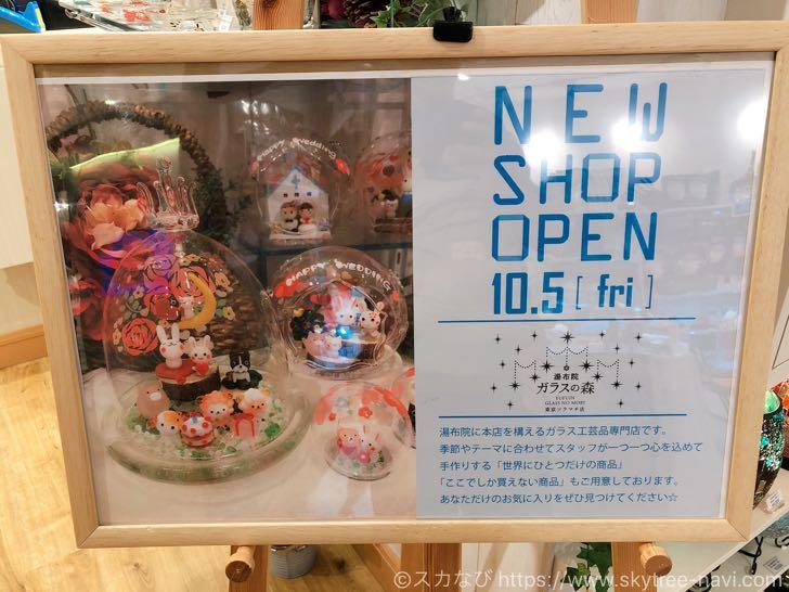 【新店】湯布院ガラスの森 東京ソラマチ店が10月5日(金)オープン