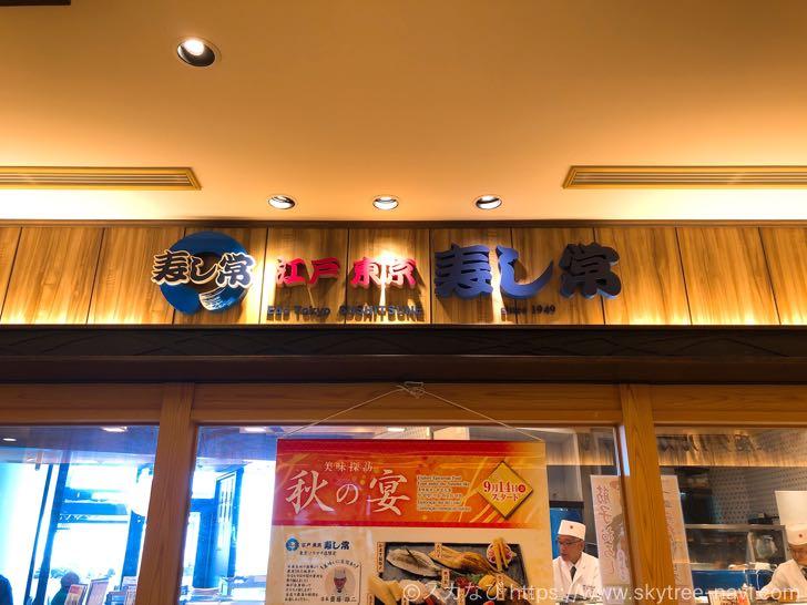 東京スカイツリータウン・ソラマチでお寿司が食べられるお店まとめ【おすすめ】