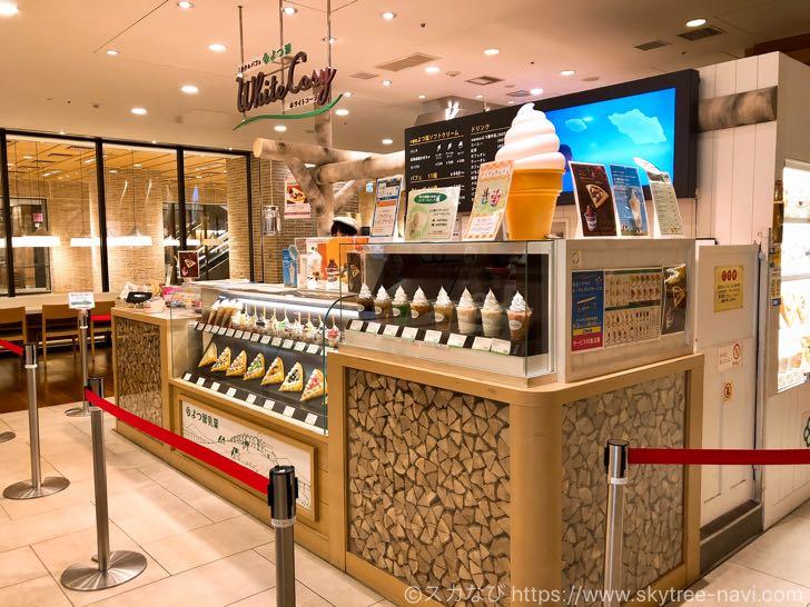 ソラマチ「よつ葉ホワイトコージ」のソフトクリームは新鮮な北海道産ミルクがたっぷり使われて美味!
