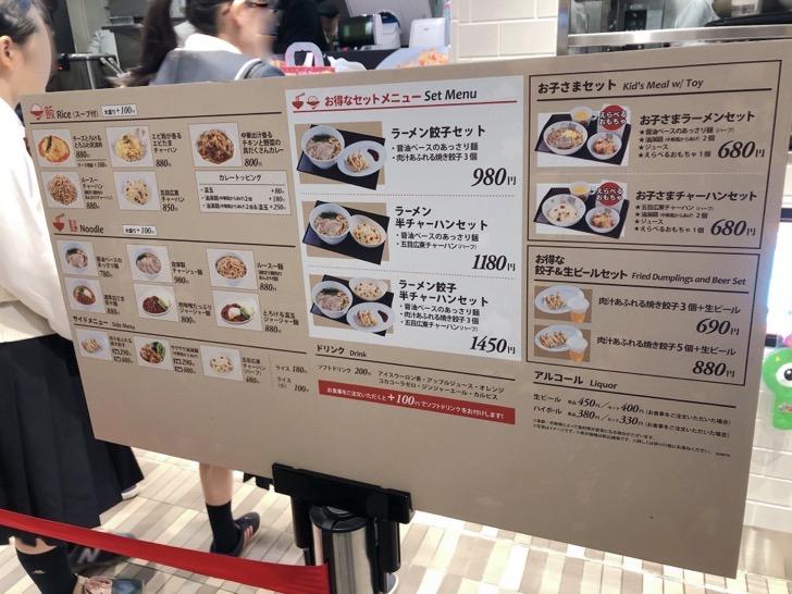 原宿麺飯房のメニュー