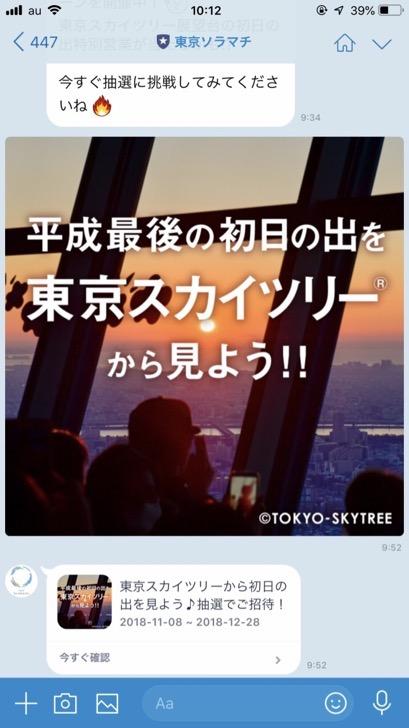 東京ソラマチのLINE@