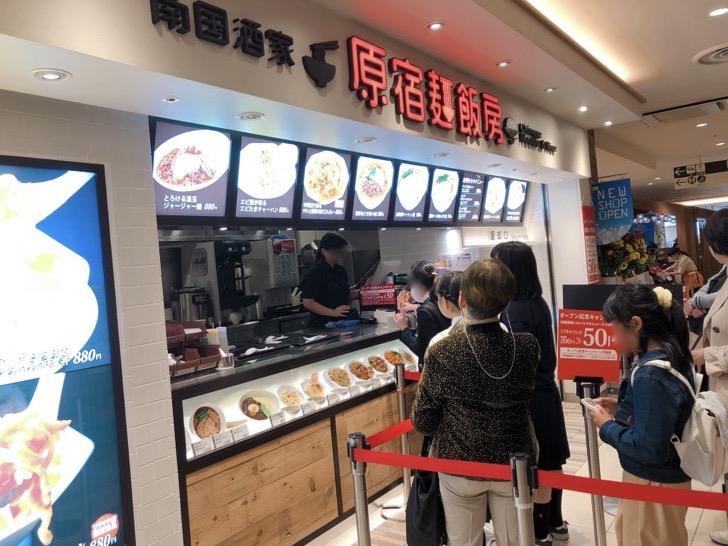 南国酒家 原宿麺飯房