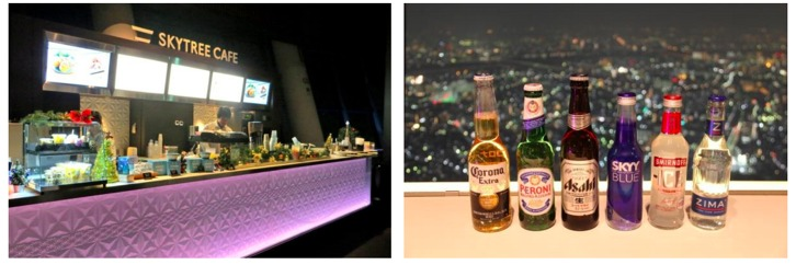 SKYTREE BAR