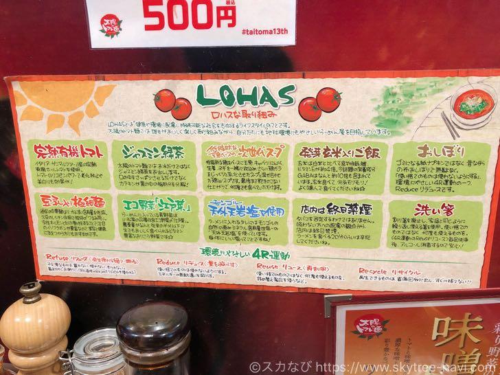 太陽のトマト麺 錦糸町本店