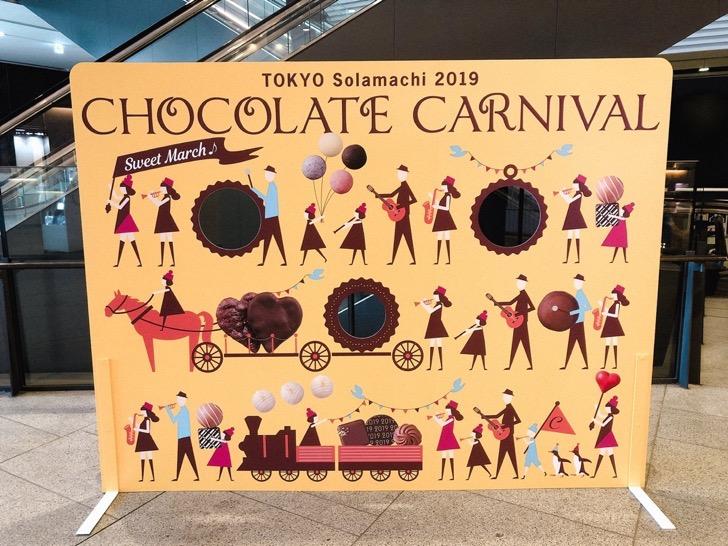 チョコレートカーニバルフォトスポット
