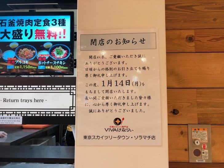 VIVAけなりぃが閉店