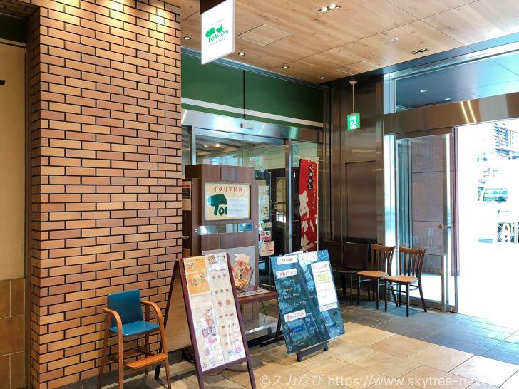 トムトム 錦糸町