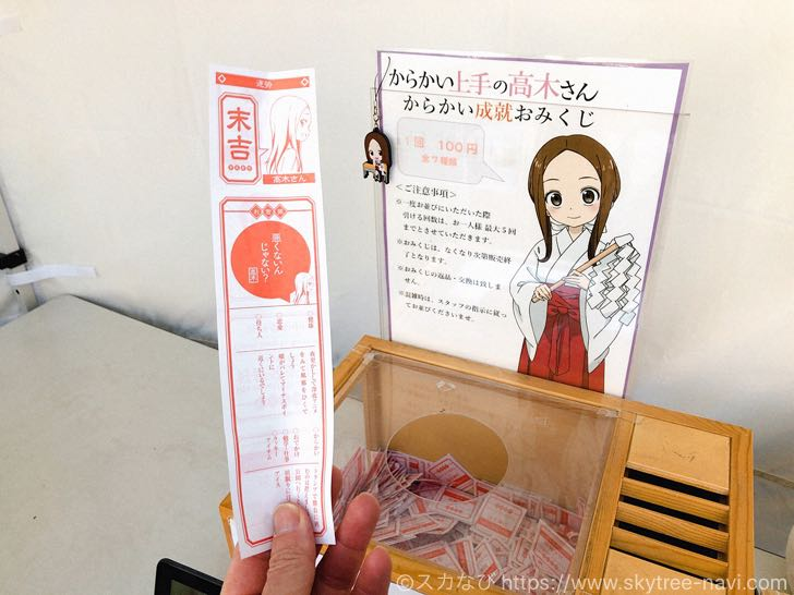 高木神社 墨田区 からかい上手の高木さん