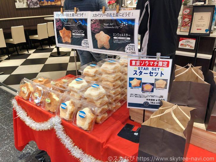 スカイツリー・ソラマチ パン屋