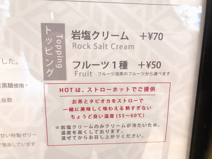 錦糸町タピオカミルクティー|パールレディ茶バー|PEARL LADY 茶 BAR