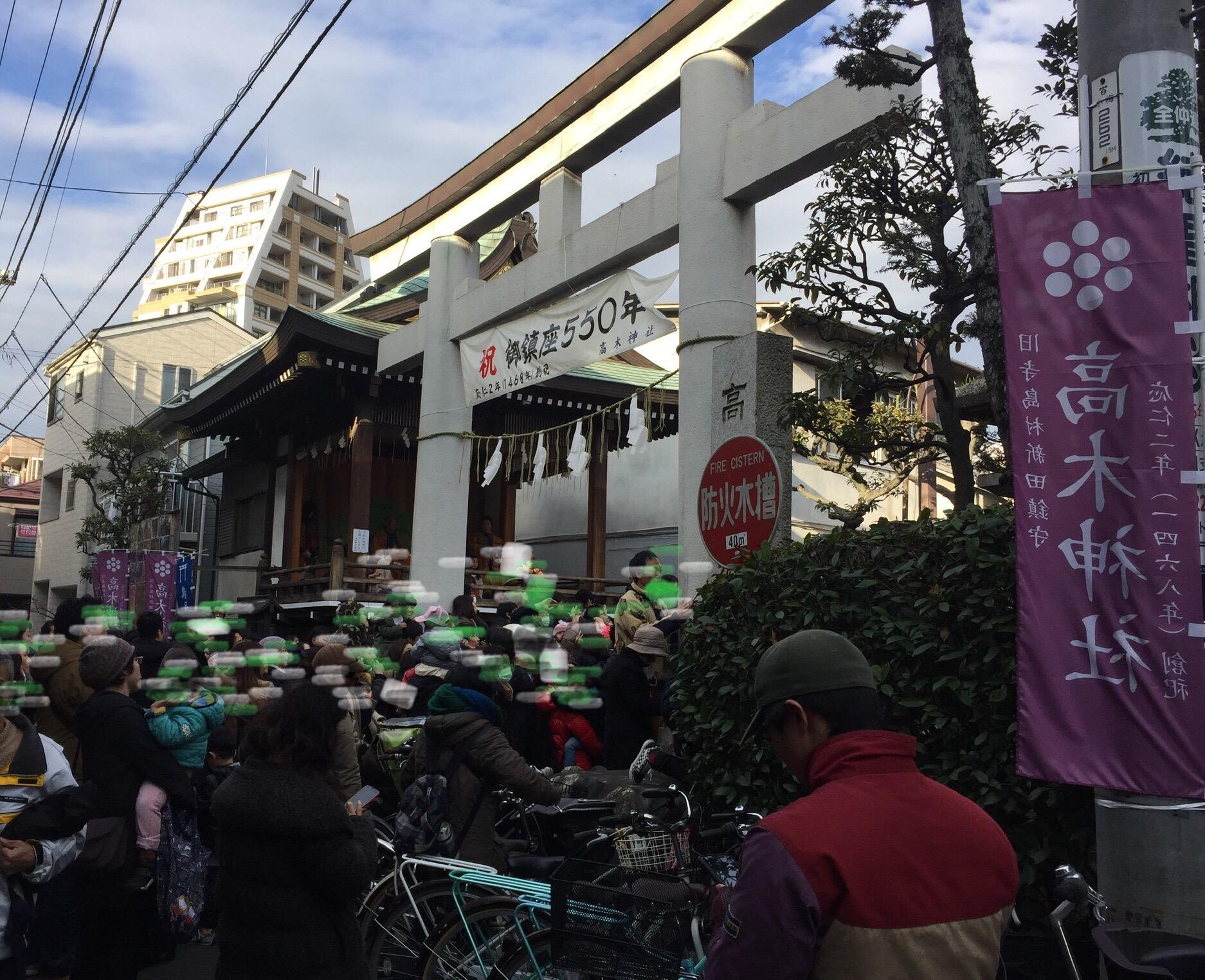 高木神社 墨田区 豆まき