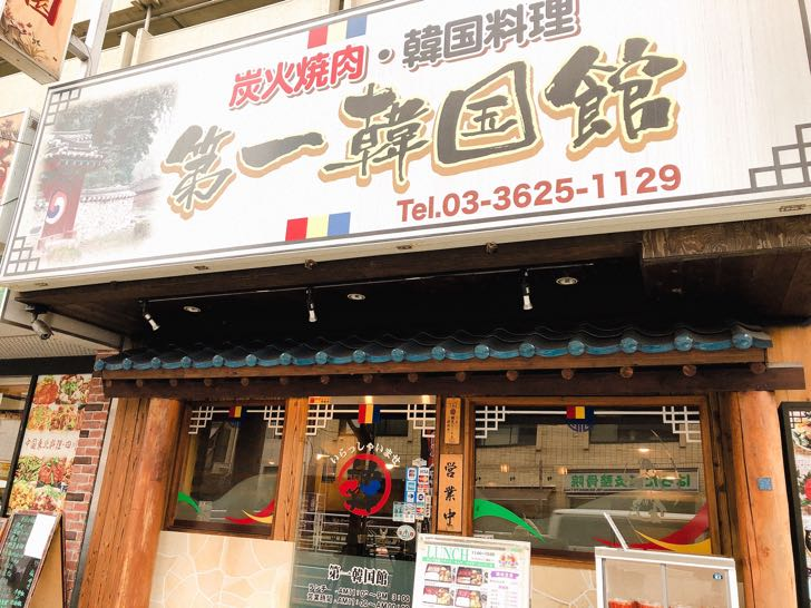 錦糸町 第一韓国館 ランチ