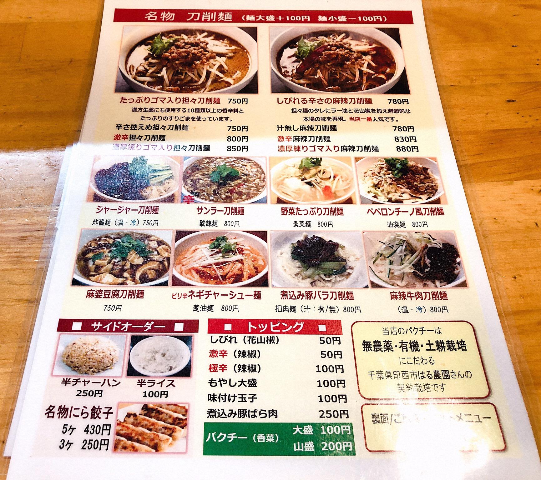 刀削麺唐家(からや)|錦糸町