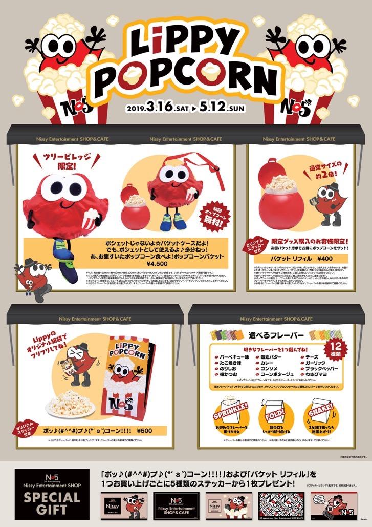 Lippy Popcorn