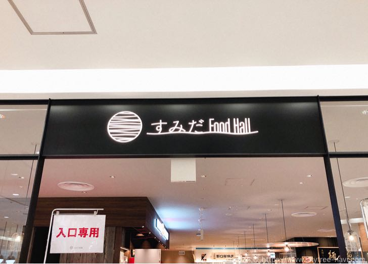 錦糸町パルコ すみだフードホール