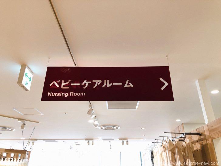 錦糸町パルコ 無印良品