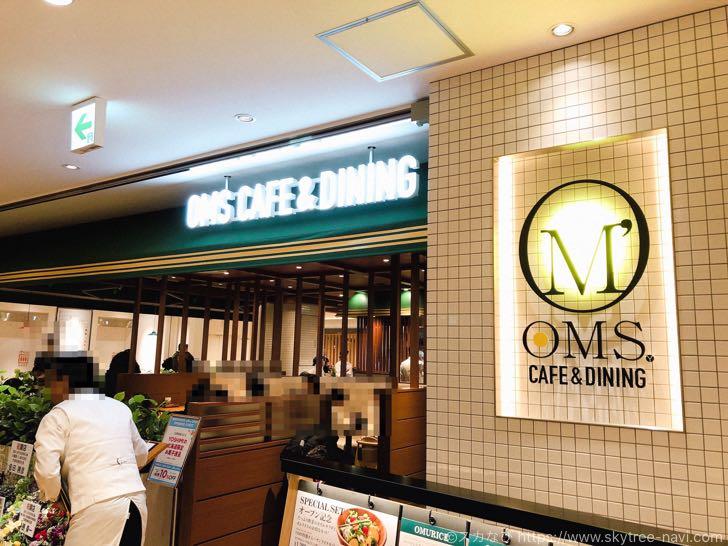 錦糸町パルコのレストラン