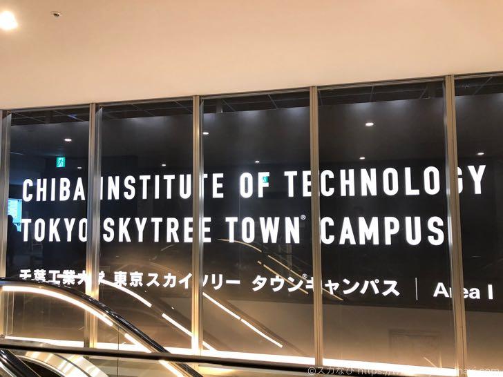 スカイツリー ソラマチ 千葉工業大学キャンパス