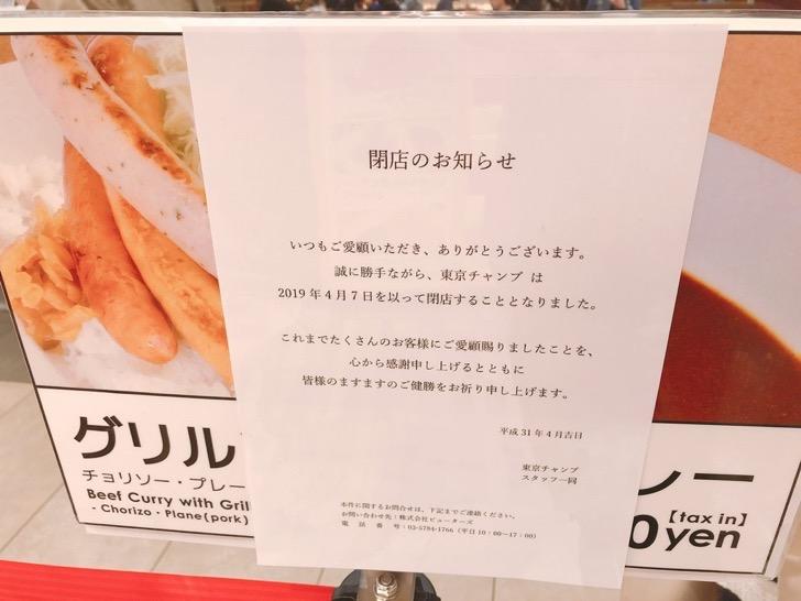 東京チャンプ閉店