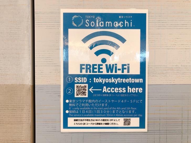 東京ソラマチの無線LAN