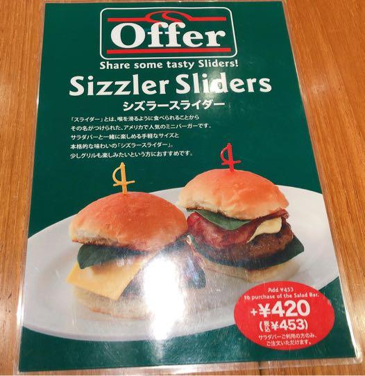 Sizzler シズラー 押上店