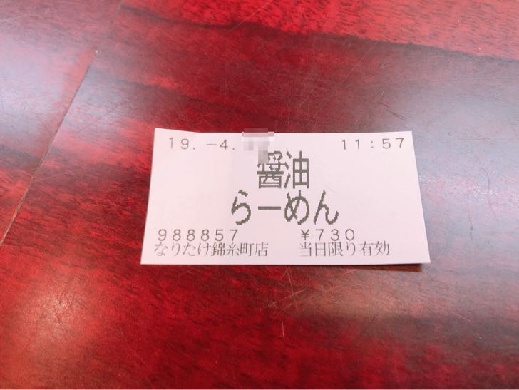錦糸町 ラーメン なりたけ