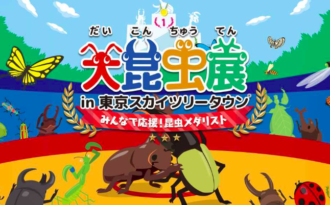 大昆虫展 2019