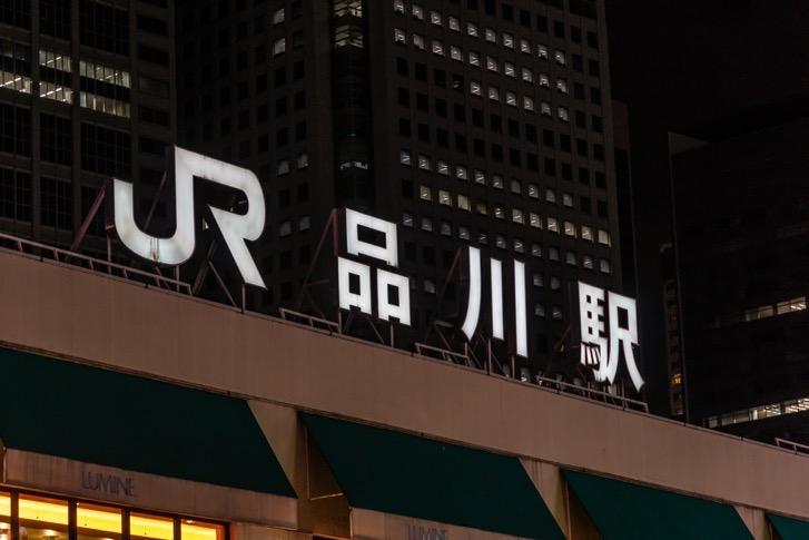 品川駅から東京スカイツリー