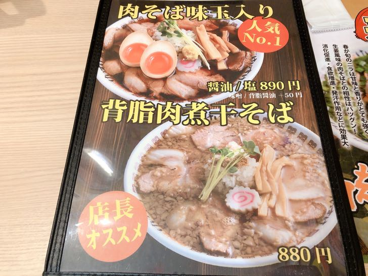 肉そば けいすけ 錦糸町
