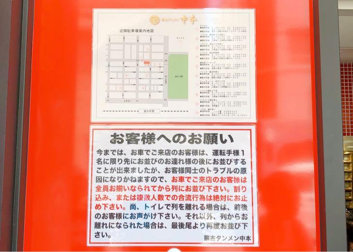 蒙古タンメン中本 錦糸町店