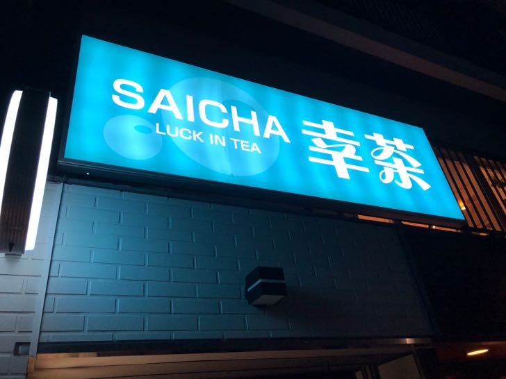 幸茶|Saicha錦糸町|タピオカ