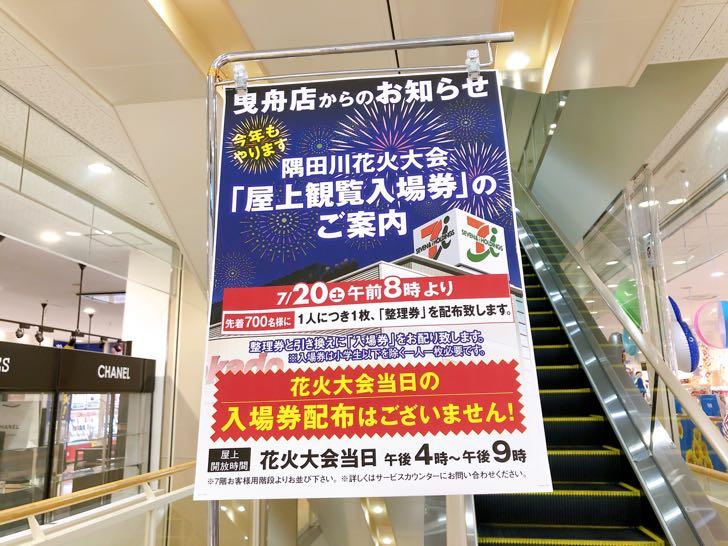 イトーヨーカドー曳舟の隅田川花火大会
