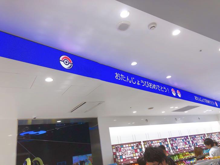 ポケモンセンター 誕生日
