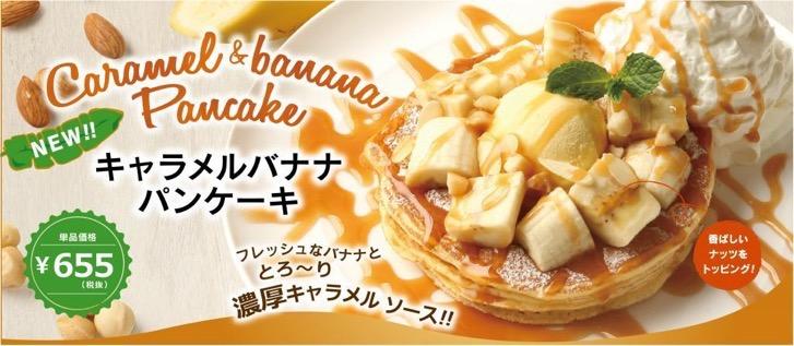 クアアイナ キャラメルバナナパンケーキ