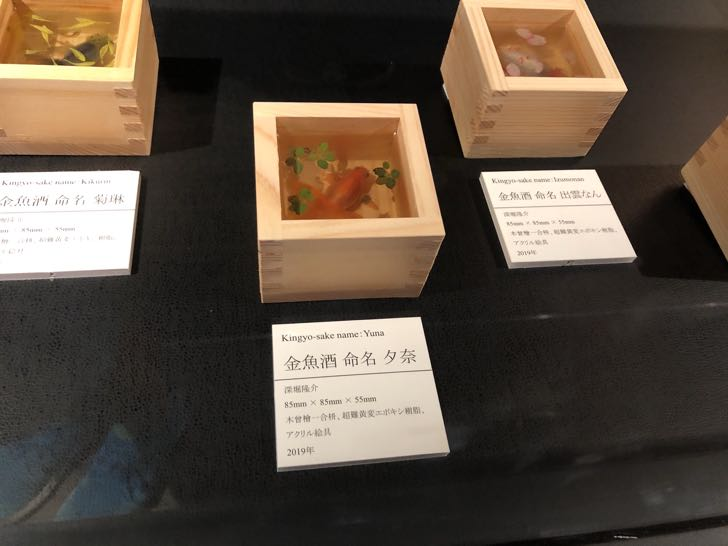 金魚LOVE展 すみだ水族館
