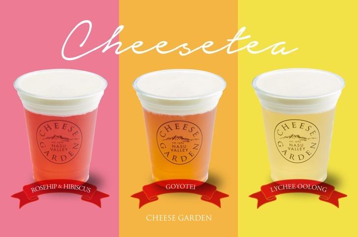 チーズガーデンのチーズティー