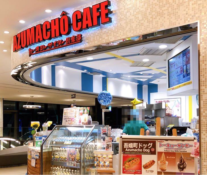 【閉店】ソラマチの「AZUMACHO CAFE」が9月16日で閉店|トーキョーサイダーのお店