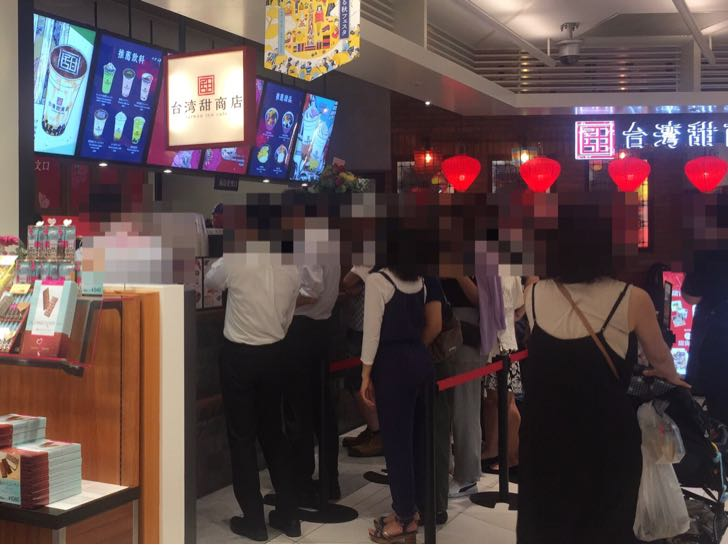 台湾甜商店 ソラマチ